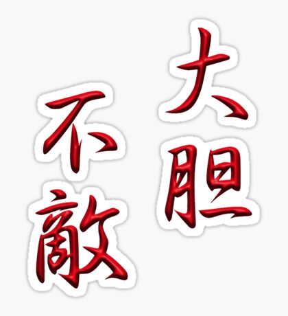 Fearless kanji RK Sticker