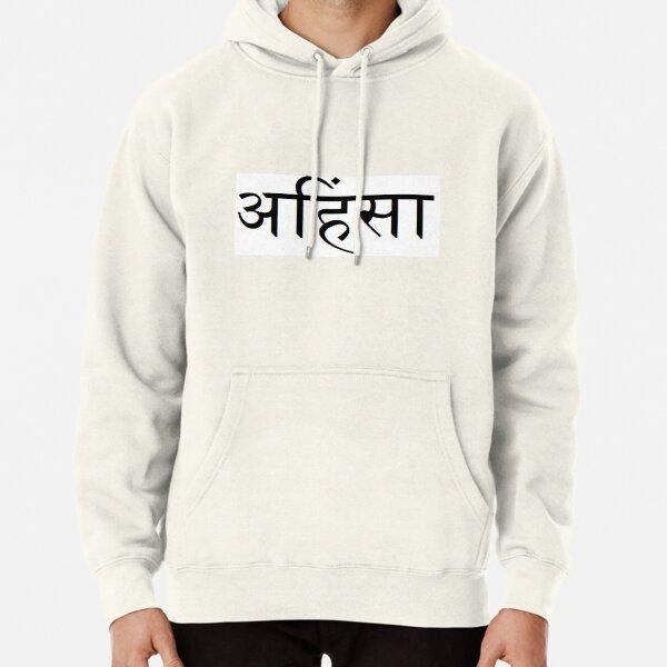 Ahimsa in Sanskrit Pullover Hoodie