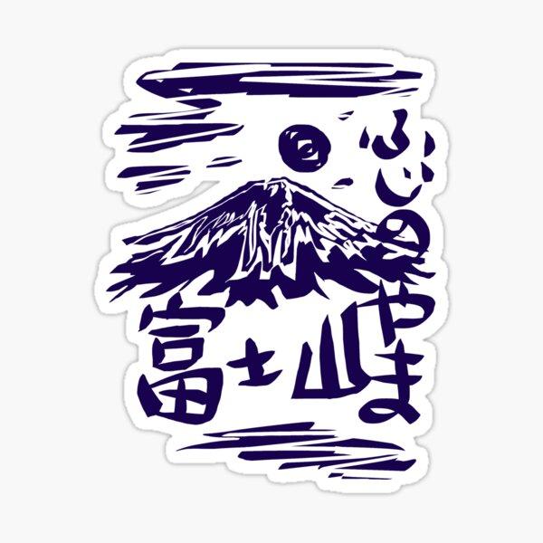 Fujinoyama Sticker