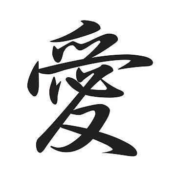 Cool Japanese Kanji Character Writing & Calligraphy Design #1 – Love (Black on White) by SKKSdesign