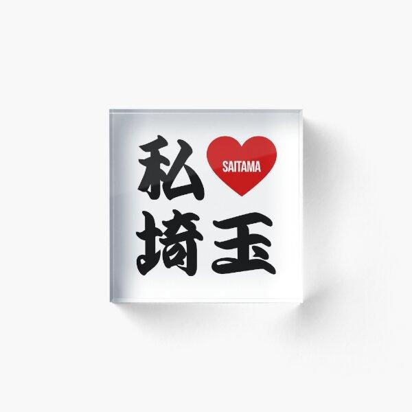 I Love Saitama Kanji Acrylic Block