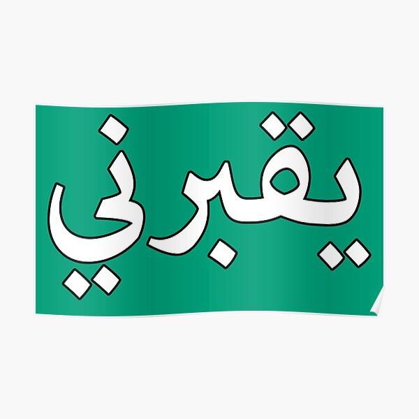 يقبرني  (Ya'aburnee) Poster