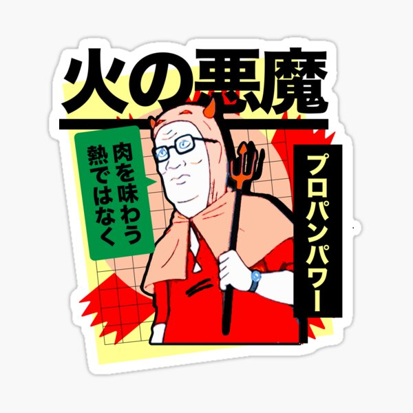 "FIRE DEMON | PROPANE POWER - ""TASTE MEAT , NOT HEAT""  Sticker"
