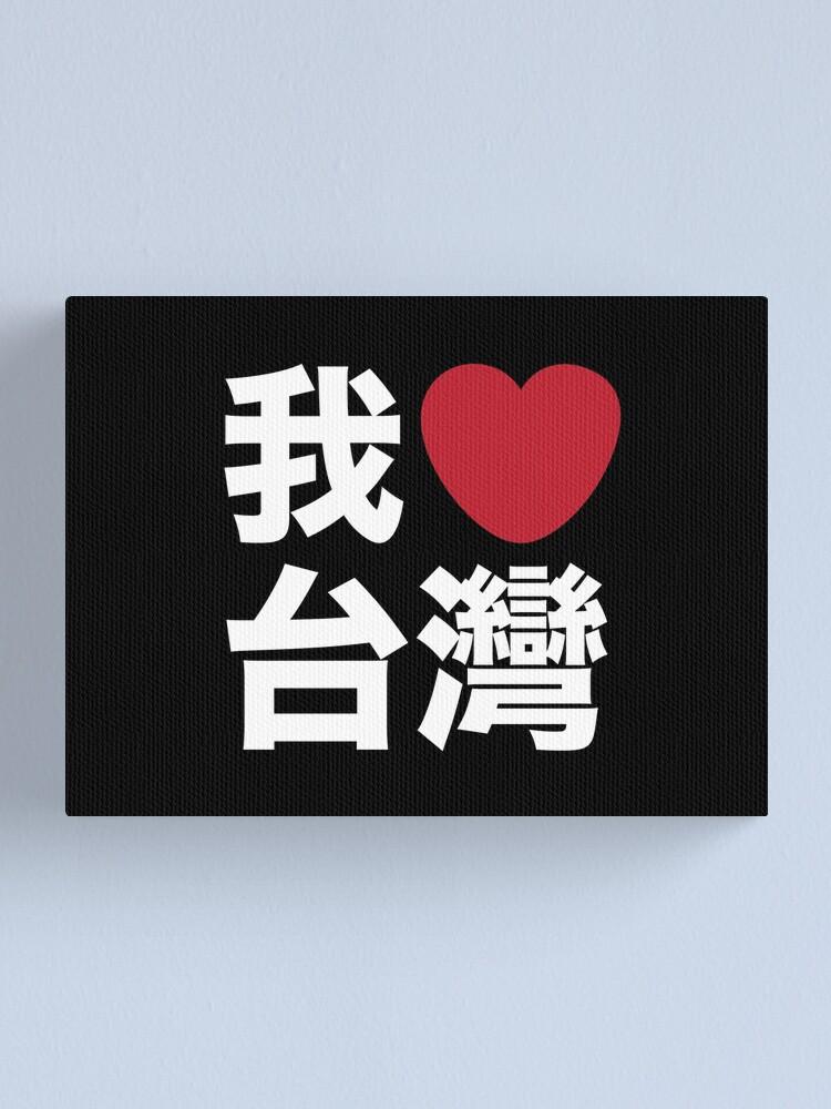 Alternate view of I Love Taiwan Canvas Print