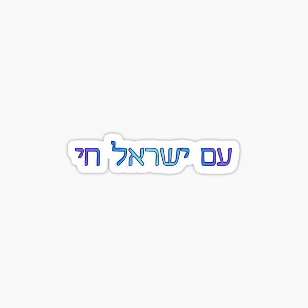 Am Yisrael Chai Sticker