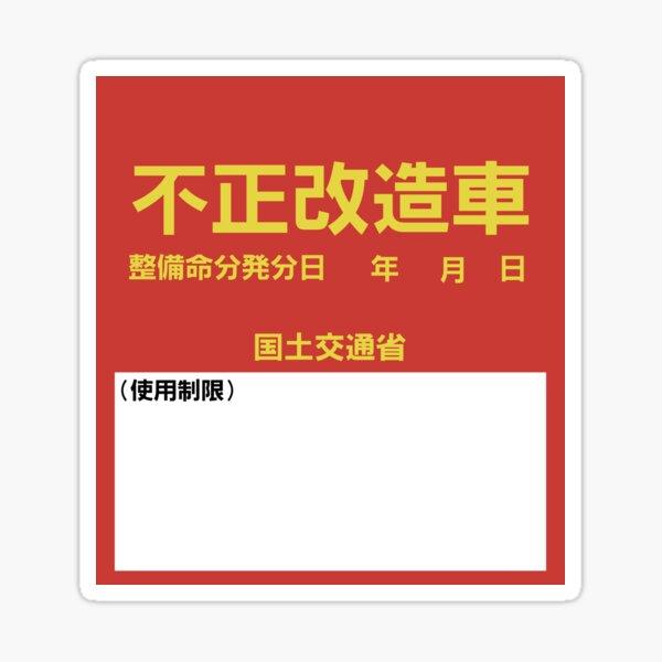 Japanese Defect Sticker Sticker