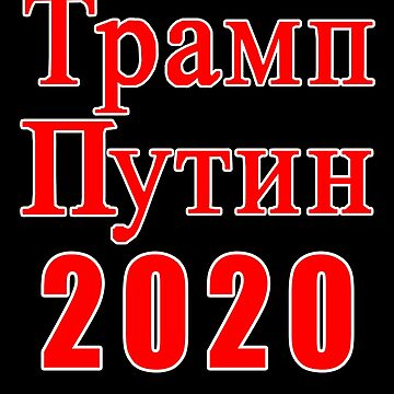 TRUMP PUTIN 2020 IN RUSSIAN by LoveAndDefiance