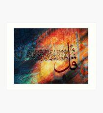 Islamic Art Arabic Calligraphy Surah Ikhlas/ Sorat Alekhlas. Art Print
