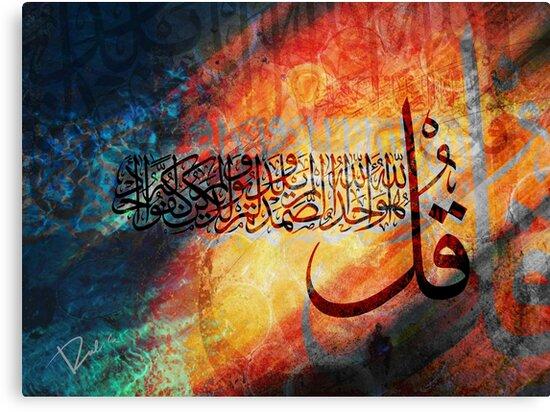Islamic Art Arabic Calligraphy Surah Ikhlas/ Sorat Alekhlas. by rulacreative