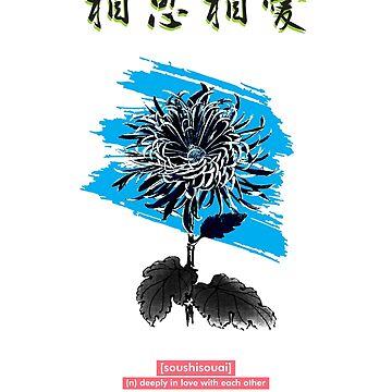 Japan Blue Kanji Flower by ep5ilon