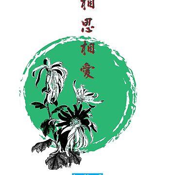 Japan Green Kanji Flower by ep5ilon