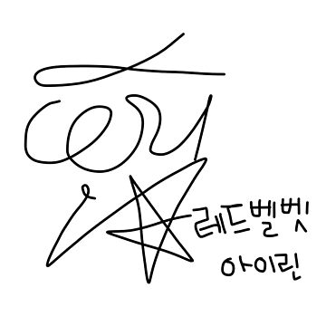 RED VELVET - IRENE SIGN (AUTOGRAPH) by Red-One48