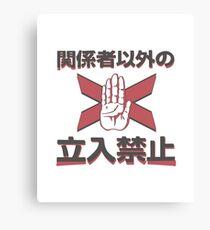Lienzo Negro de advertencia de japon