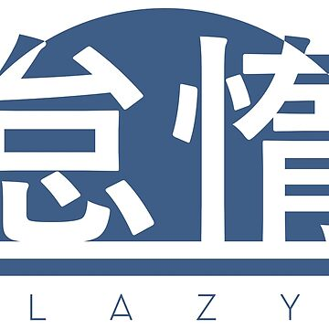 怠惰 // Lazy [Blue] by Platnix