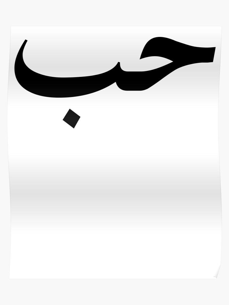 c0da9208f9 Hubun - Love In Arabic Calligraphy