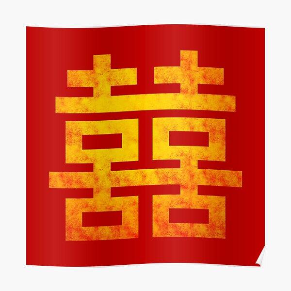 Símbolo chino doble felicidad Póster