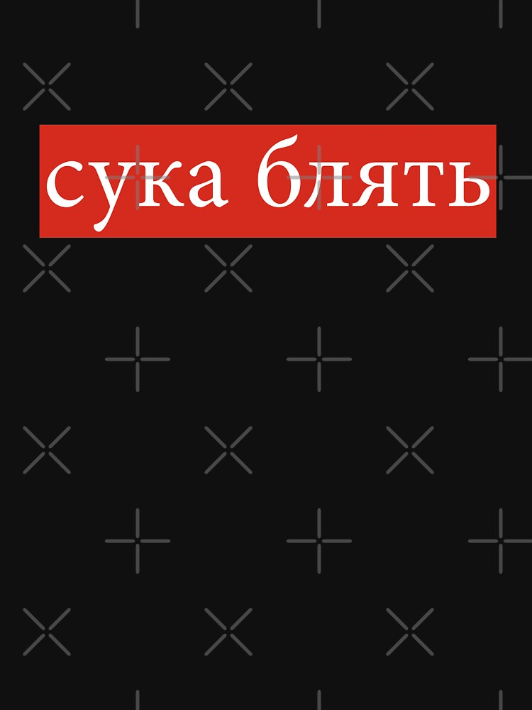 Cyka Blyat - сука блять Meme T-Shirt by chardo55