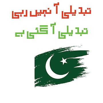 Tabdeeli aa nahi rahi tabdeeli aa gai hai Pakistan Independence Tshirts and Stickers by farhanhafeez