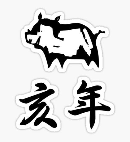 Year of the Boar Japanese Zodiac Kanji T-shirt Sticker