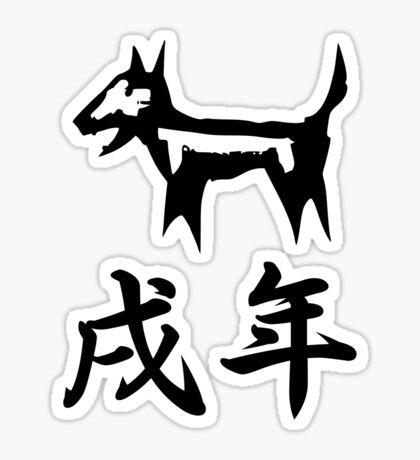 Year of the Dog Japanese Zodiac Kanji T-shirt Sticker