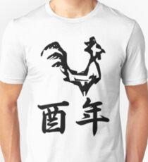 Year of the Rooster Japanese Zodiac Kanji T-shirt Unisex T-Shirt