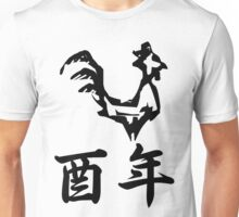 Year of the Rooster Japanese Zodiac Kanji T-shirt Unisex T-Shirt
