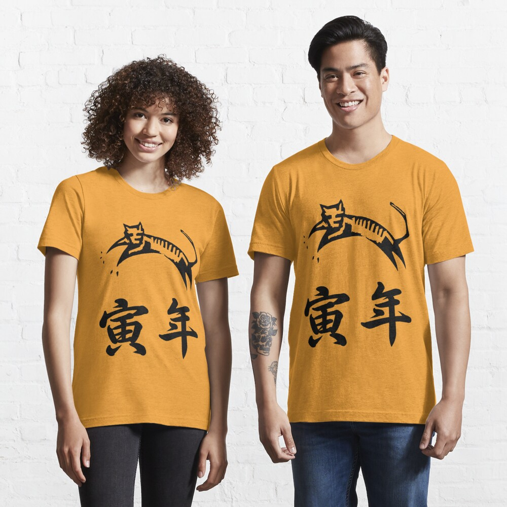 Japanese Kanji Tiger T-Shirt Animals Third Eye Mythology Symbol Zodiac P674