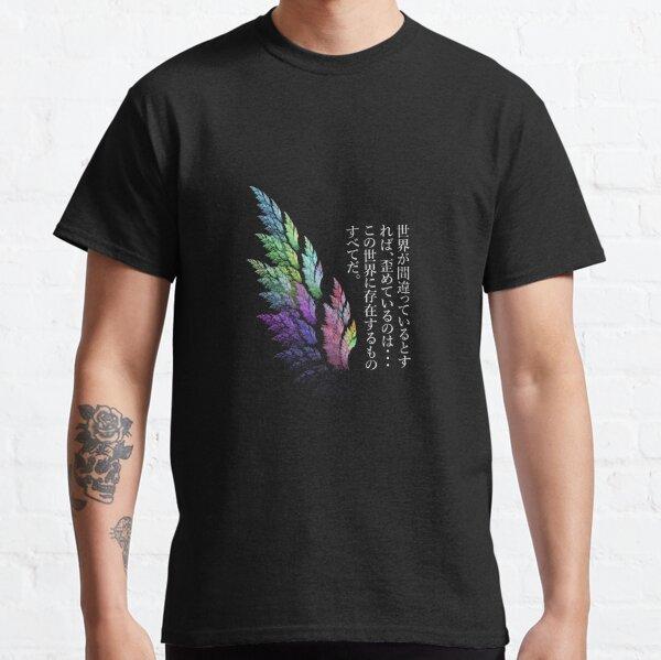 Tokyo Ghoul - No es el mundo el que está mal; somos nosotros en eso. Camiseta clásica