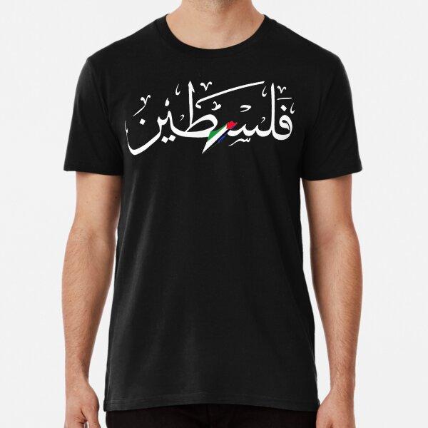 Palestine Arabic Falastini Palestine Calligraphy T-shirt Premium T-Shirt