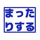 Mattari Calligraphy Design (まったりする) by Xing7