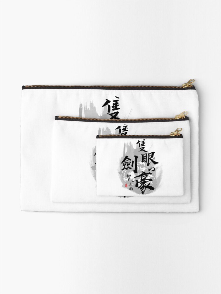 Yagyu Jubei One Eye Swordmaster Calligraphy Kanji Art | Zipper Pouch