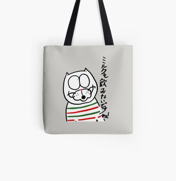 I want to drink miylk! All Over Print Tote Bag