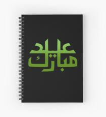 Eid Mubarak - ohms' Custom Worms Armageddon Level Spiral Notebook
