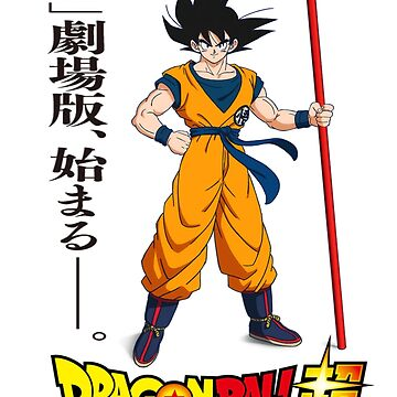 Dragon Ball Movie 20 by JerryOfficial