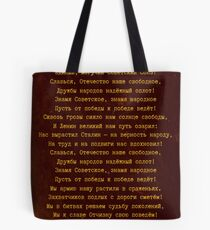 1944 Soviet Anthem - Russian Tote Bag