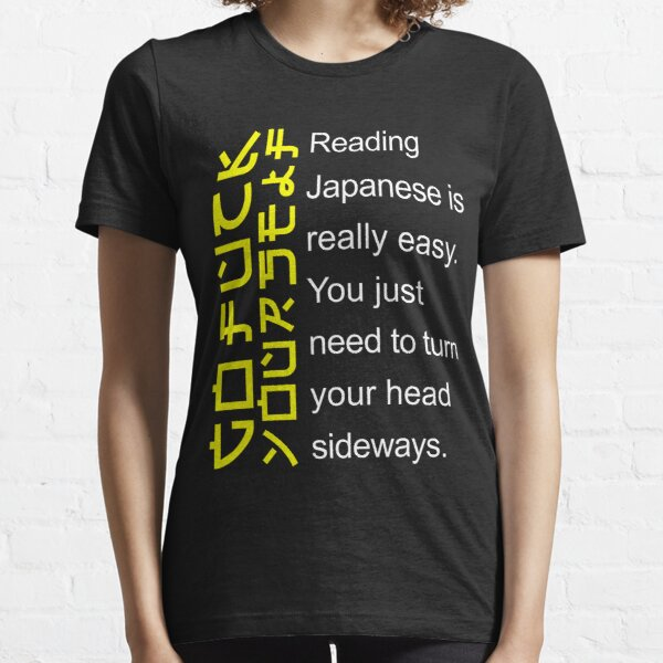 Reading Japanese is really easy Essential T-Shirt