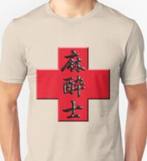 Anesthetist kanji  Unisex T-Shirt