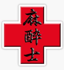 Anesthetist kanji  Sticker