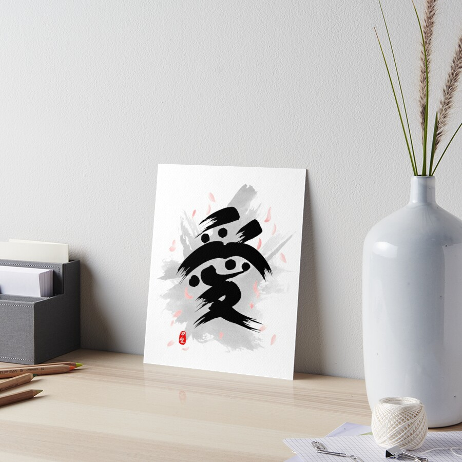 Love (Ai) Calligraphy Kanji Art Art Board Print