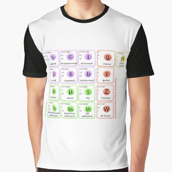 Physics Prints,  The Standard Model of Particle Physics: The Subatomic Realm, #Standard, #Model, #StandardModel, #Physics, Стандартная модель, #Стандартная, #модель, #Стандартнаямодель, #Физика Graphic T-Shirt
