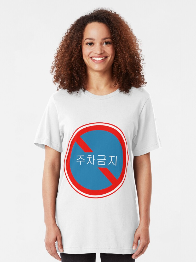 Alternate view of South Korean Traffic Sign (No Parking) Slim Fit T-Shirt