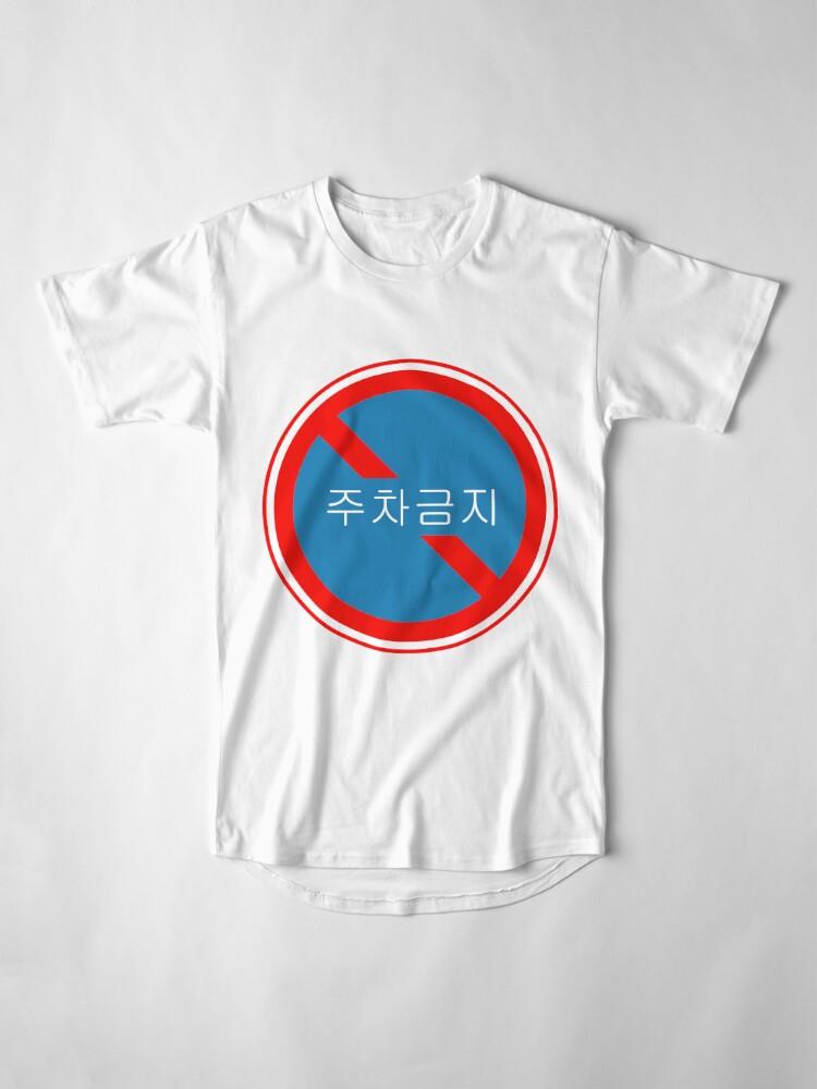 Alternate view of South Korean Traffic Sign (No Parking) Long T-Shirt