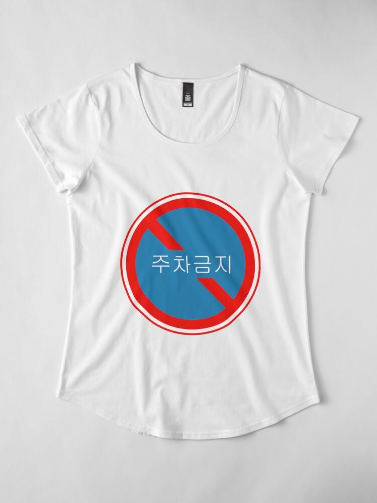 Alternate view of South Korean Traffic Sign (No Parking) Premium Scoop T-Shirt