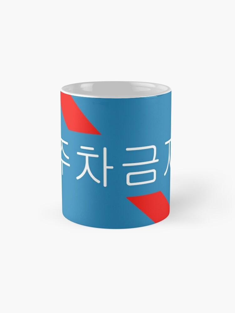 Alternate view of South Korean Traffic Sign (No Parking) Mug