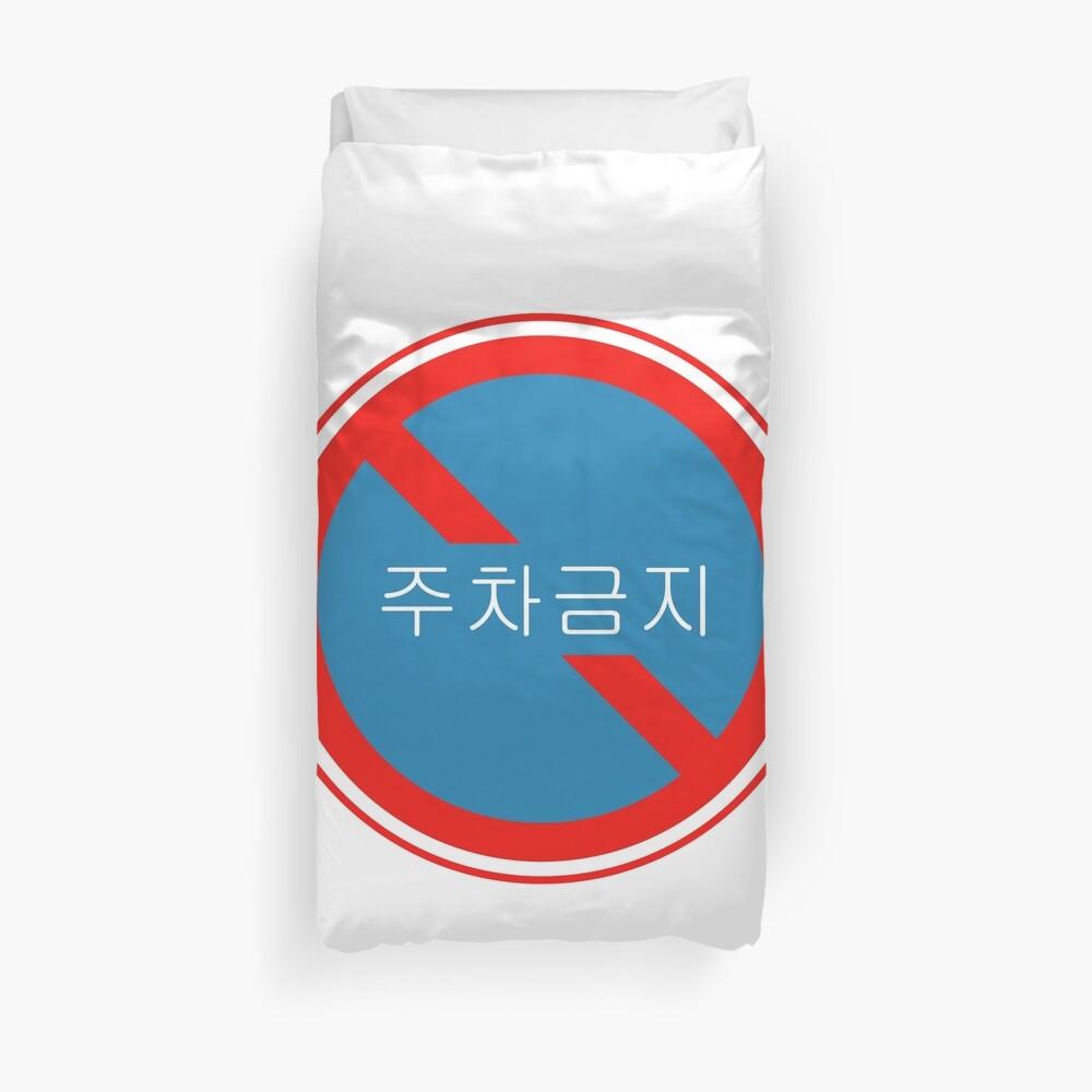 South Korean Traffic Sign (No Parking) Duvet Cover