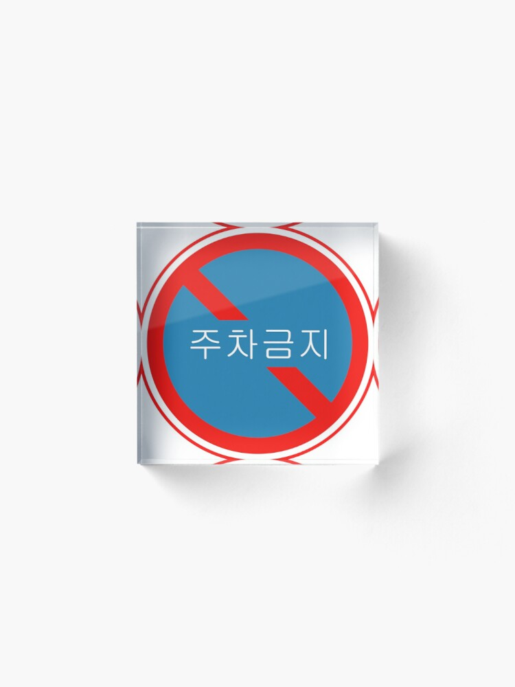 Alternate view of South Korean Traffic Sign (No Parking) Acrylic Block