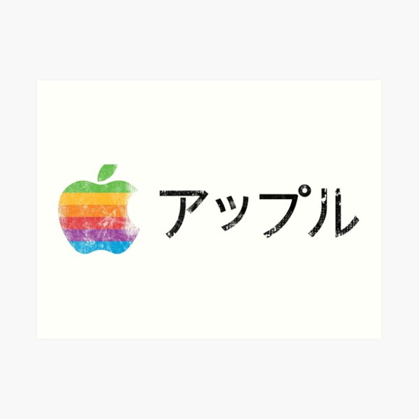 Apple Retro with Japanese Kanji Faded Art Print
