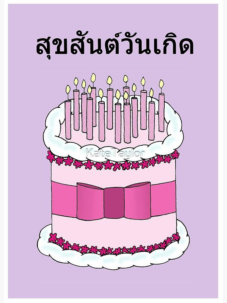 Impression Rigide Joyeux Anniversaire En Gateau Et Bougies De Dessin Anime Thailandais Par Katetaylor Redbubble