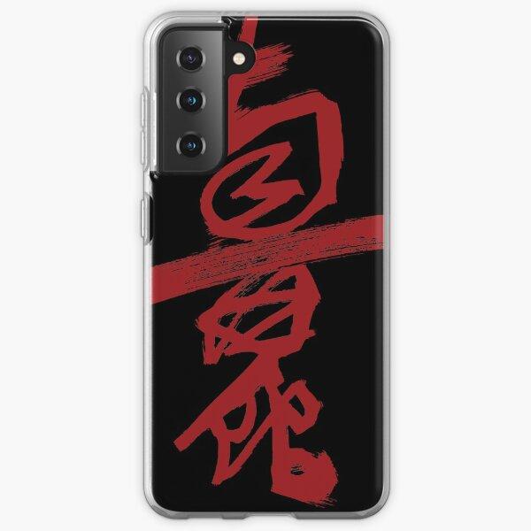 Nanseikan fat texta calligraphy Samsung Galaxy Soft Case
