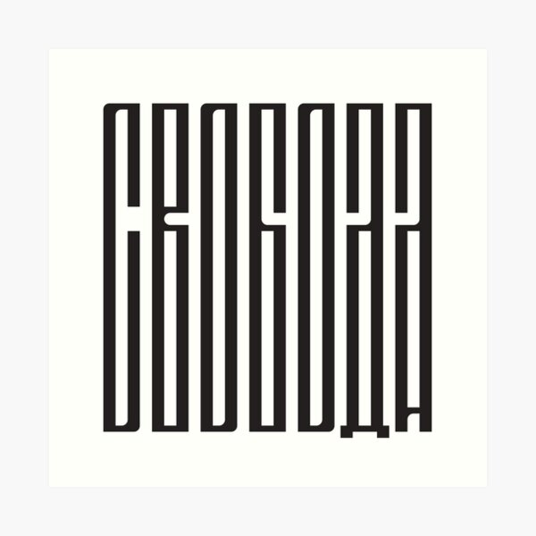 Свобода russian  word for Freedom  Art Print
